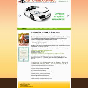Редизайн сайтов — Объединенный Технический Центр
