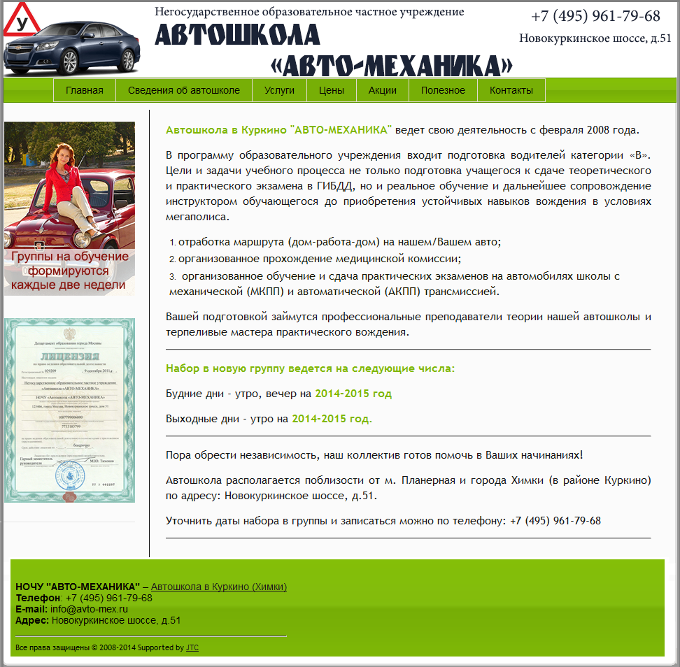 сайт образовательного учреждения - Автошкола