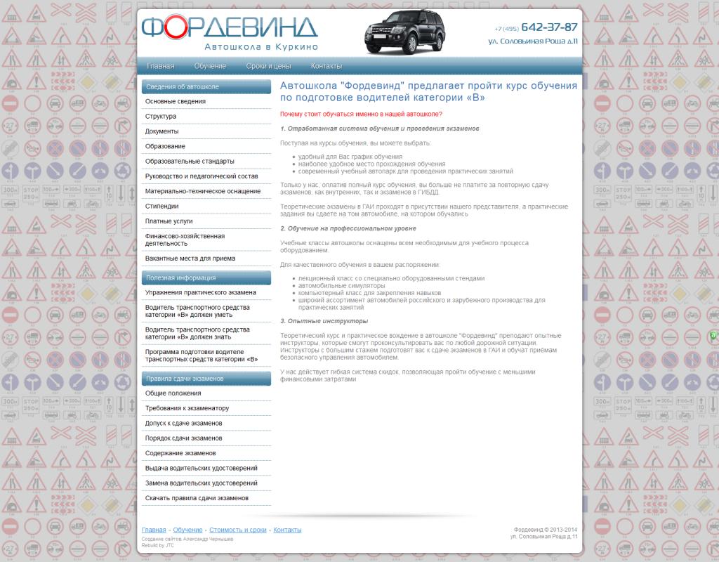 Создание сайта образовательного учреждения - Объединенный Технический Центр