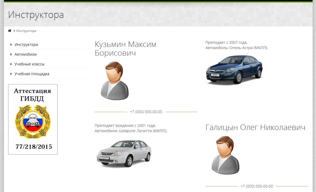 Инструктора Автошкола Авто-Механика
